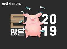 신년, 돼지, 연하장, 배너, 2019 Event Banner, Cute Pigs, Chinese New Year, Book Design, Event Design, Holiday Fun, Promotion, Layout, Concept