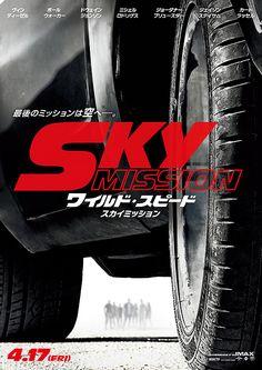 「ワイルド・スピード SKY MISSION」