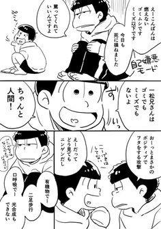 「おそ松さんのまとめ2」/「佐崎」の漫画 [pixiv]