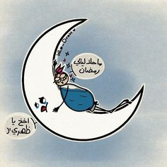 WALAA , I 23 Y , SA ♡ @wlo_draw Instagram photos   Websta Ramadan Cards, Islam Ramadan, Ramadan Mubarak, Ramadan Images, Phone Wallpaper Images, Flower Phone Wallpaper, Arabic Funny, Funny Arabic Quotes, Cute Girl Drawing