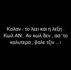 Greek Memes, Funny Greek Quotes, Funny Picture Quotes, Sarcastic Quotes, Funny Quotes, Funny Phrases, Magic Words, All Quotes, Funny Stories