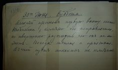 """Nicholas' final diary entry, 30 June 1918 : """"Alexei took the first bath after Tobolsk; his knee is getting better, but he can't completely straighten it. Weather is warm and pleasant. No news from the outside."""""""