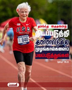 Bible Quotes, Bible Verses, Tamil Bible, International Yoga Day, Scripture Art, Verse Of The Day, Track And Field, Daily Quotes, Jesus Christ