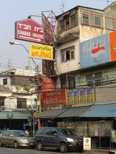The Jews of Khao San Road {1999}