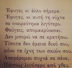 !! Poem Quotes, Wisdom Quotes, Best Quotes, Poems, Life Quotes, Like A Sir, Something To Remember, Greek Quotes, Super Quotes