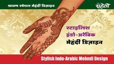 Arabic Mehndi Designs, Mehndi Patterns, Mehndi Designs For Hands, Henna Designs, Mehndi Tattoo, Mehndi Art, Mehendi, Hand Mehndi, Mehndi Brides