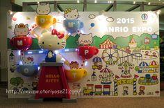 サンリオの新商品展示会「SANRIO EXPO(サンリオエキスポ)2015」@東京 http://review.otoriyose21.com/archives/sanrio-expo-201509.html