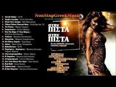 ΣΤΗΝ ΠΙΣΤΑ: Λαϊκά-Νησιώτικα Mix (05/2013) NonStopGreekMusic - YouTube
