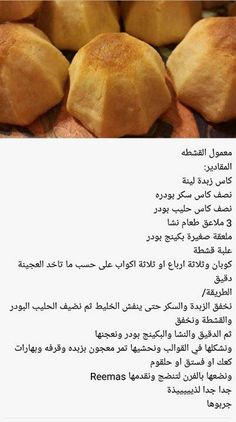 Eid Cookies Recipe, Cookie Recipes, Salted Caramels, Arabic Food, Cookie Dough, Yummy Food, Sweets, Bread, Meals