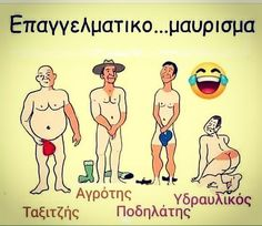 Funny Greek Quotes, Funny Quotes, True Quotes, Best Quotes, Funny Phrases, Laughter, Family Guy, Lol, Humor