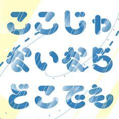 Anywhere - Kawakami Daiki