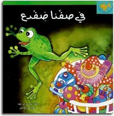 There Is a Frog in Our Classroom: Arabic Picture Book for Kids (Goldfish Series) by Taghreed A. Najjar.