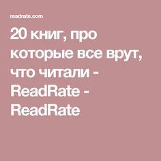 20 книг, про которые все врут, что читали - ReadRate - ReadRate
