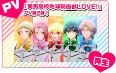 TVアニメ「美男高校地球防衛部LOVE!」公式ホームページ
