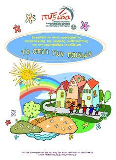 Καινοτόμες Δράσεις: «Το σπίτι των παιδιών»...εκπαιδευτικό υλικό για την πρόληψη της παιδικής επιθετικότητας