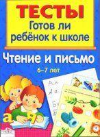 Тесты. Готов ли ребенок к школе. Чтение и письмо. 6-7 лет