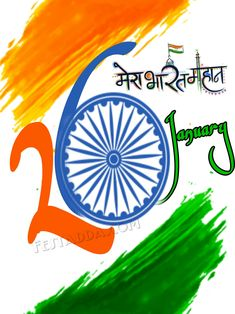 Vande Mataram Images Full HD D ownload Independence Day Images Hd, Happy Independence Day India, Independence Day Decoration, Independence Day Wallpaper, Republic Day Status, Republic Day Photos, Importance Of Republic Day, India Republic Day Parade, Indian Flag Images