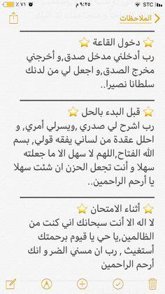 Pin By Rose Jongoma On دعاء الفجر Quran Quotes Love English Vocabulary Words Words Quotes