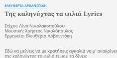 Στίχοι: Λίνα Νικολακοπούλου / Μουσική: Χρήστος Νικολόπουλος / Ερμηνεία: Ελευθερία Αρβανιτάκη / Ε...
