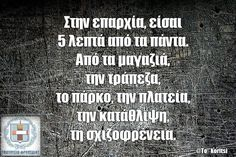 5 mins away Funny Greek Quotes, Funny Quotes, Funny Images, Funny Pictures, Favorite Quotes, Best Quotes, Like A Sir, Just For Laughs, Funny Moments