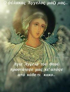 Good Night Quotes, Wise Words, Movies, Movie Posters, Angels, Rugs, Films, Film Poster, Angel