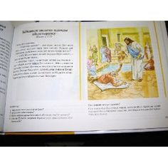 Kyrgyz Children's Bible / My First Bible to See and Share / V Gilbert Beers / 174 Bible stories, illustrated / Kirgiz Language / Kyrgyztan $34.99