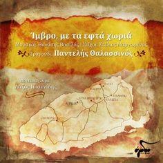 Παντελής Θαλασσινός - Ίμβρο με τα εφτά χωριά (Digital Single)