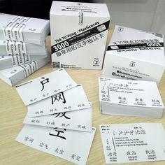 Flashcard hán tự - Flashcard tiếng Trung - Chinese Flashcard - Hanzi Flashcard - Mandarin Flashcard #ChineseFlashcard #Mandarin Flashcard #ChineseCharacterFlashcard #FlashcardHánTự