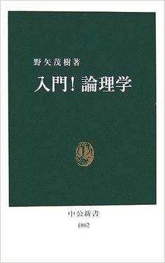 Amazon.co.jp: 入門!論理学 (中公新書): 野矢 茂樹: 本