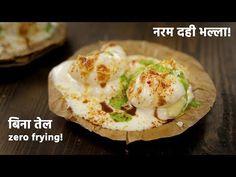 बिना फ्राई / तेल - नरम दही भल्ला चाट - naram dahi bhalla ki soft recipe cookingshooking - YouTube Indian Appetizers, Indian Snacks, Indian Food Recipes, Ethnic Recipes, Egg Curry, Thing 1, Chaat, Cooking Recipes, Vegetarian Recipes