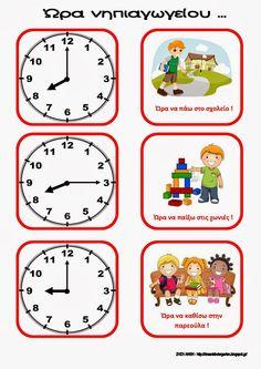 Το νέο νηπιαγωγείο που ονειρεύομαι : Το ωρολόγιο πρόγραμμα του νηπιαγωγείου σε καρτούλες Beginning Of School, First Day Of School, Preschool Routine, Learn Greek, Maths Puzzles, Day For Night, Kid Spaces, Special Education, Christmas Crafts