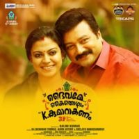 2018 latest malayalam movie mp3 song download
