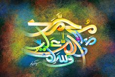 ISLAMIC PAINTING, CALLIGRAPHY, ART, OIL PAINTINGS: Painting 84