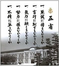 色紙 [五省] 旧大日本帝国海軍訓示 株式会社ケイ・ウェ-ブ・ネット, http://www.amazon.co.jp/dp/B000VPIFOW/ref=cm_sw_r_pi_dp_FanIsb17YPDTP