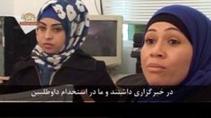 پژواك – زنان خبرنگار در اردن سيماى آزادى – تلويزيون ملى ايران– 26 فوريه 2015– 7 اسفند 1393 ===============  سيماى آزادى- مقاومت -ايران – مجاهدين –MoJahedin-iran-simay-azadi-resistance