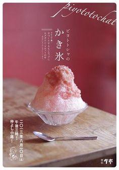 Japanese summer dessert - Just Food Graphic Design, Food Poster Design, Japanese Graphic Design, Web Design, Graphic Design Posters, Food Design, Flyer Design, Dm Poster, Poster Layout