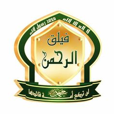 The main logo of Al Rahman Corps that appears on official statements