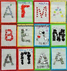 Με το βλέμμα στο νηπιαγωγείο και όχι μόνο....: Το αρχικό γράμμα του ονόματος Calendar, Holiday Decor, Blog, Letters Of Alphabet, Blogging, Life Planner