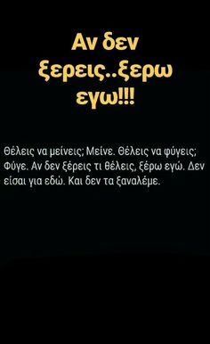 Μαλακες... Sad Love Quotes, Funny Quotes, Wisdom Quotes, Life Quotes, Truth And Lies, Meaning Of Life, Greek Quotes, English Quotes, True Words