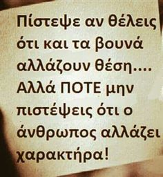 Funny Phrases, Funny Quotes, Greek Quotes, Health And Wellbeing, Quote Of The Day, Wise Words, Health Tips, Wisdom, Notes