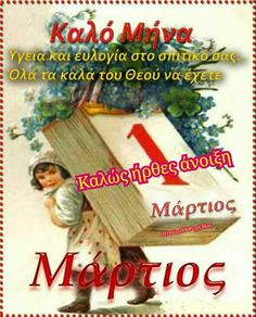 Kalo Mina Good Afternoon, Good Morning, Merry Christmas Gif, Christmas Ornaments, New Month Greetings, Mina, Greek Quotes, Vintage Flowers, Best Quotes