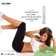 #firming يعمل مستحضر AB SLIM التخلص من السيلوليت بشكل نهائي وشد البشرة بالكامل! إحصلي عليه الأن! Whatsapp us: +961 70 365654 #tel☎️961 79 100224/5/6/7/8/9 #laboutique #abslim #abcare #fatremoval #health #healthyfood #sports #products #healthywayoflife #lbci #tv #show #live #everyday #early #morning 8:00 #fitness #love #yourself #💋