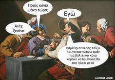 Greek Memes, Funny Greek Quotes, Sarcastic Quotes, Jokes Quotes, Ancient Memes, Graffiti Artwork, Famous Words, English Quotes, Just Kidding