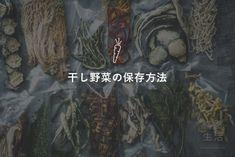 干し野菜生活|おすすめの野菜や作り方まとめページ | 備蓄生活 Dried Vegetables, How To Make