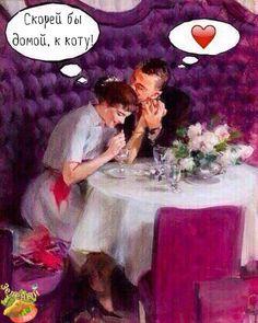 Romantic Dinner by John Gannam ~ (Magazine Illustration) 1957 ~ Romantic Art images Romance Arte, Vintage Romance, Vintage Art, Art Romantique, Painting Love Couple, Romantic Love Couple, Vintage Couples, Magazine Illustration, Arte Pop