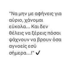 #greek #quotes Favorite Quotes, Best Quotes, Soul Quotes, Perfect People, Greek Quotes, Poems, Lyrics, Thoughts, Sayings