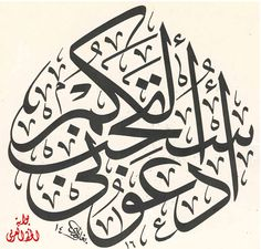 Abbas_Baghdady_by_ACalligraphy.jpg 1,240×1,185 pixels