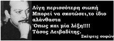 η σιωπη σκοτωνει Biologist, Greek Quotes, Wise Words, Literature, Poetry, Spirituality, Books, Inspiration, Cards