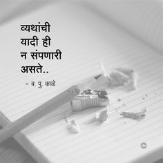 Marathi Quotes, Hindi Quotes, Quotations, Me Quotes, Motivational Quotes, Affirmation Quotes, Dear Diary, Deep Words, Attitude Quotes