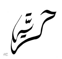 "Arabic calligraphy of the word ""Freedom"" shaped after the map of Syria."